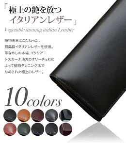 最高級イタリアンレザー使用の長財布