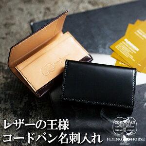 [名入れ無料]】★NEWモデル★コードバン カードケー...