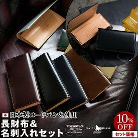 【10%OFF】日本製コードバン使用の長財布&カードケースセット【名入れ&送料無料】[ギフト ギフトラッピング カードケース 財布 コードバン 革 本革 彼氏 メンズ 誕生日プレゼント ] グレンフィールド[名入れ無料]