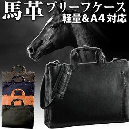 【FLYINGHORSE】馬革ブリーフケース