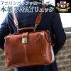 Aniline buffalo leather 3WAY doctor bag [celebration of genuine leather leather men bag bag gift man boyfriend resignation fashion brand birthday present] Glenn field