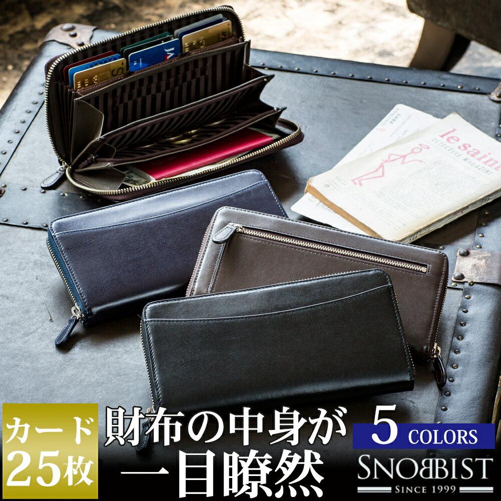 【Snobbist/スノビスト】カード25枚以上収納!大容量 メンズ 長財布「一目瞭然ウォレットBIZ 」[名入れ無料]父の日ギフト プレゼント