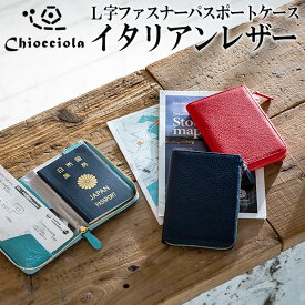 [名入れ無料]イタリアンレザー L字ファスナー パスポートケース パスポート入れ 本革 レディース 女性用[Chiocciola/キオッチョラ]
