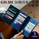 [送料無料]イタリア製 50枚カード収納 ウォレット 長財布 本革 [GIUDI ジウディ]