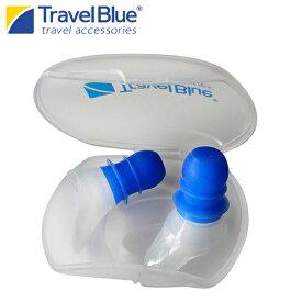 フライトイヤープラグ [TRAVEL BLUE] 耳栓 遮音 飛行機 旅行用品 旅行便利グッズ 海外旅行グッズ トラベル
