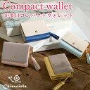 【ミニ財布】がま口 三つ折り 財布 CHIOCCIOLA / キオッチョラ [ コンパクト ウォレット 三つ折り財布 スリム 財布 レ…