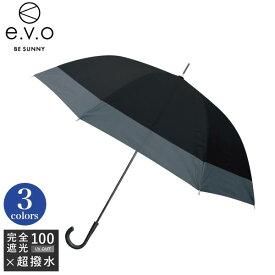 ジャンプ長傘 e.v.o BI-COLOR [BE SUNNY] 完全遮光 撥水 はっ水 傘 晴雨兼用 雨傘 日傘 ユニセックス 20atu