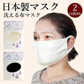 日本製 保湿 ケアマスク 洗える 大人用 お一人様3枚まで キャンセル不可【オリーブの恵み】 [ 日本製 マスク 布マスク 就寝用マスク 洗える 乾燥対策 保湿 風邪予防 肌に優しい コットン 綿 UVカット 抗酸化効果 ]