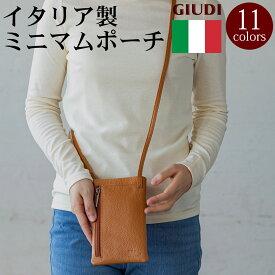 イタリア製 本革 ミニマムポーチ ミニショルダー ショルダーポーチ 肩掛け ユニセックス 2020 リニューアルモデル [GIUDI/ジウディ][送料無料]