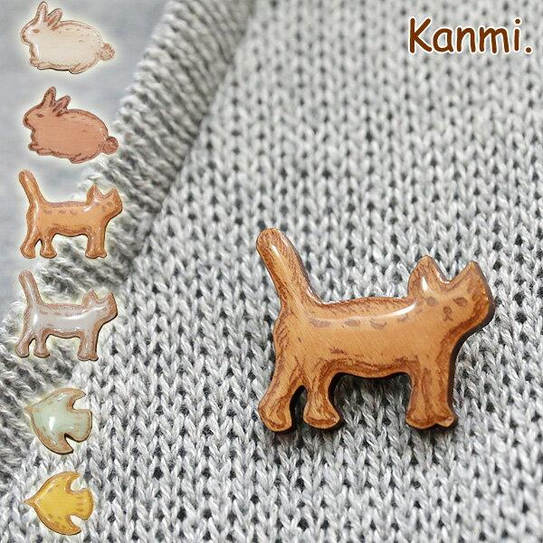 Kanmi. クリアウッドブローチ【リンネル掲載】【Kanmi.】【カンミ】【革小物】【ドロップツリー】【日本製】[ネコポス便出荷]