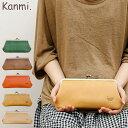 【Kanmi./カンミ】 スカーフドリ ガマグチロングウォレット/財布 日本製【送料無料】 [レディース がま口財布 長財布 財布】