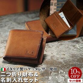 [名入れ無料]【送料無料】オリーチェバケッタレザー二つ折り財布×名刺入れセット グレンフィールド