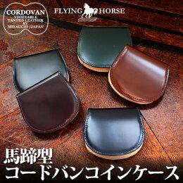 【FLYINGHORSE】コードバンホースシューコインケース【代引き手数料無料】