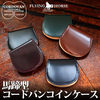 A cordovan leather horseshoe coin case [name case for free] [giftwrapping gift men boyfriend birthday present coin purse wallet brand coin holder cordovan leather genuine leather leather leather horse's hoof male Japanese hide tanning petty person]