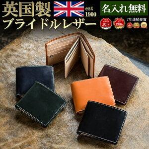 【販売累計11万個】英国製ブライドルレザー 二つ折り財...