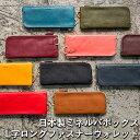 [名入れ無料]【RiTOUR】ミネルバボックスL字ロングファスナーウォレット/日本製長財布