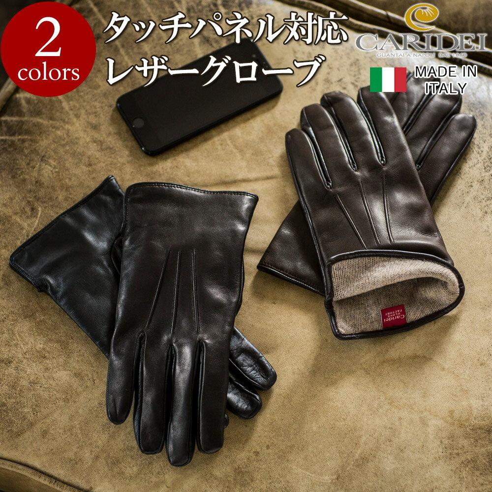 【CARIDEI/カリデイ】イタリア製タッチパネル対応レザーグローブ(メンズ)[ラムスキン手袋 クリスマスギフト]