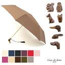 Guy de Jean ギ・ド・ジャン 折りたたみ傘 晴雨兼用 日傘 レディース 102147 どうぶつシリーズ ソーシャルディスタン…