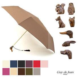 再入荷 Guy de Jean ギ・ド・ジャン 折りたたみ傘 晴雨兼用 日傘 レディース 102147 どうぶつシリーズ LAPIN(うさぎ) CANARD(カモ) CHAT(ねこ) CHOUETTE(フクロウ) ECUREUIL(リス) SCOTTISH(スコティッシュ) CHAT(ねこ) CHIEN(グレーハウンド)アニマルヘッド 木彫り風