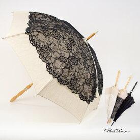 Pierre Vaux ピエールヴォー リネン レース刺繍 日傘 長傘 レディース UVカット 遮光 生成りno.6491