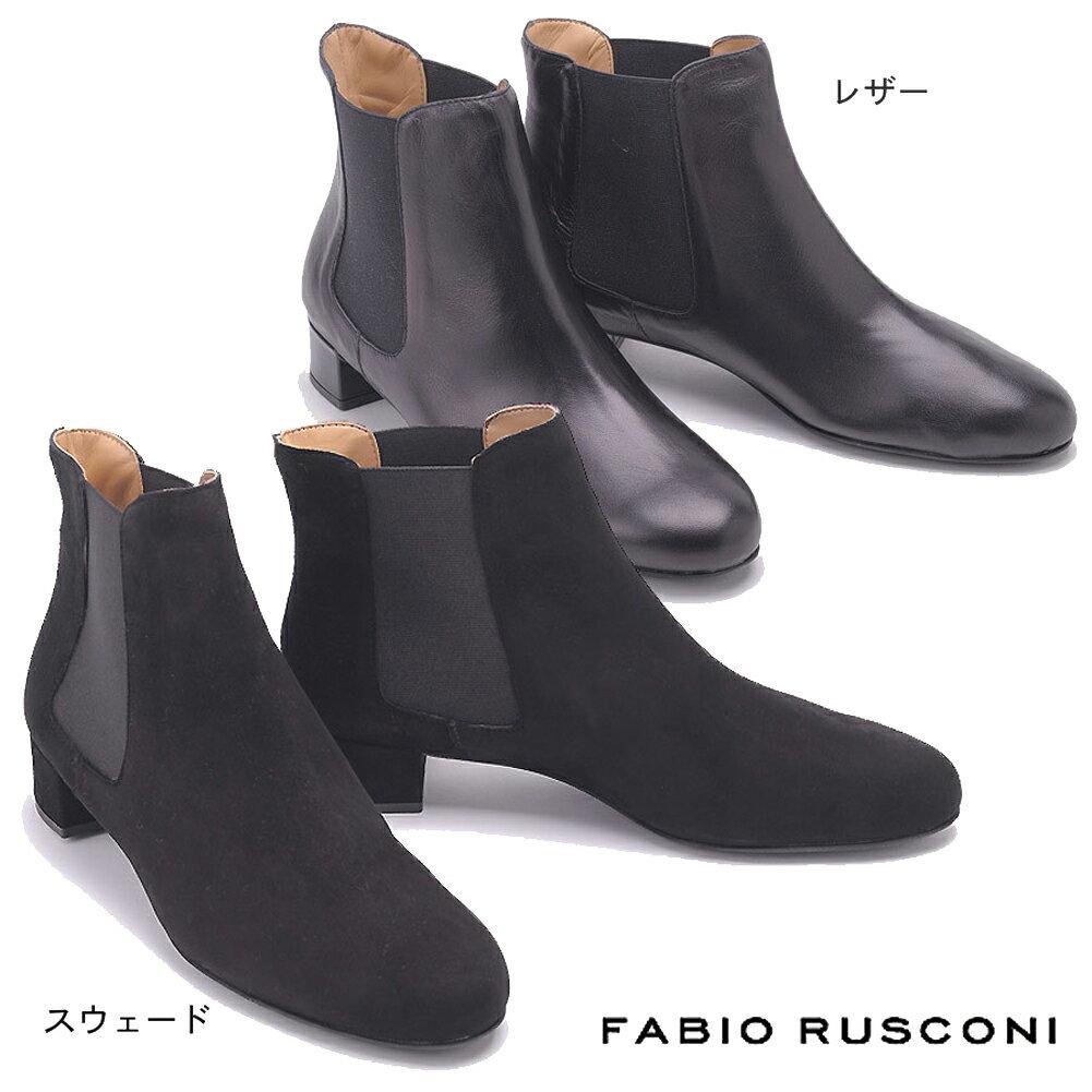 ファビオルスコーニ FABIO RUSCONI 別注 デザイン サイドゴア ショートブーツ 1947Mサイドゴアブーツ ショートブーツ 本革 ブーティー 歩きやすい ブラック 黒 22.5cm 23cm 23.5cm 24cm 24.5cm 送料無料 彼女 妻 女性 人気 レディース シューズ 靴