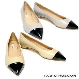 ファビオルスコーニ FABIO RUSCONI ポインテッドトゥ コンビ フラット パンプス レディース ヒール2cm S4108