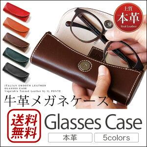 【正規販売店】【送料無料】【あす楽】メガネケース 本革 革 DUCT Glasses Case NL-285 イタリアン レザー ハード スリム ブランド メンズ レディース ユニセックス スムースレザー 牛革 皮 めがね