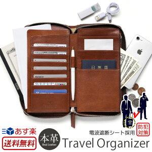 【送料無料】【あす楽】 トラベルオーガナイザー パスポートケース 本革 スキミング防止 DUCT ダクト NL-097 SVV-097 レザー RFID セキュリティポーチ 通帳ケース 海外旅行 旅行用品 おしゃれ おす