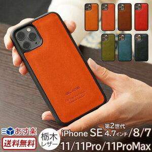 【あす楽】【送料無料】 栃木レザー 本革 iPhooe SE2 第2世代 2020 / iPhone11 ケース / iPhone11 Pro ケース / iPhone11 Pro Max ケース 本革 GLIDE アイフォン 11 iPhoneケース ブランド スマホケース iPhone イレブ