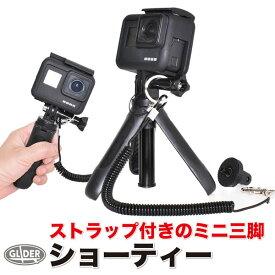 【送料無料】GoPro アクセサリー ショーティー三脚 ストラップ付 (3136MJ53) ミニ三脚 HERO/Osmo Action