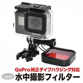 (HERO7Black/HERO6/HERO5 対応) 水中用フィルター 赤 (mj79) (GoPro純正ダイブハウジング対応) ダイビングフィルター レンズフィルター 防水ケース用 海中撮影 水中 海 ゴープロ 用アクセサリー 送料無料