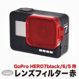 【送料無料】HERO7black/HERO6/HERO5用レンズフィルター 赤 (mj80) GoPro ダイビングフィルター 海中撮影 水中撮影 レンズカバー 海
