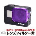 (HERO7black/HERO6/HERO5 対応) レンズフィルター 紫 (mj80) ダイビングフィルター パープルフィルター 海中撮影 水中…