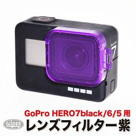 【送料無料】HERO7black/HERO6/HERO5用レンズフィルター 紫 (mj80) GoPro ダイビングフィルター パープルフィルター 海中撮影 水中撮影 レンズカバー 海