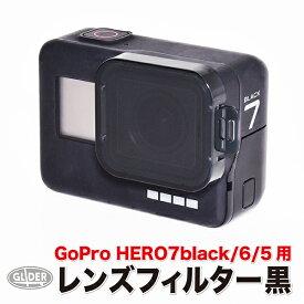 【送料無料】HERO7black/HERO6/HERO5用レンズフィルター 黒 (mj80) GoPro ダイビングフィルター グレーフィルター 海中撮影 水中撮影 レンズカバー 海