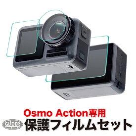 DJI Osmo Action 用 アクセサリー 超硬度保護フィルム セット (mj88) 液晶画面(スクリーン前面と後面)&レンズ保護フィルム (オズモアクション オスモアクション 対応) ガラスフィルム 液晶保護 送料無料