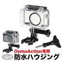 DJI Osmo Action 用 アクセサリー 防水ハウジング (mj94) (オスモアクション オズモアクション 対応) 防水ケース フレ…