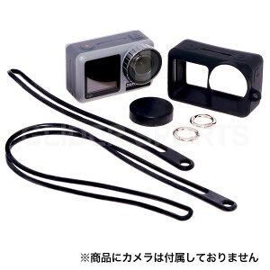 OsmoAction用アクセサリー・シリコンカバーセット