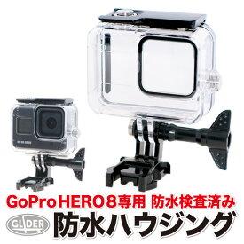 HERO8 Black 用 防水ハウジング (mj93) 防水ケース 40m防水 GoPro 用 アクセサリー フレーム 防水検査済 海 水中 送料無料
