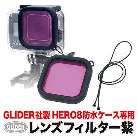 当社製防水ハウジング(HERO8Black用)専用 水中フィルター (mj10) 紫 (GoPro純正ダイブハウジングには対応しておりません) ダイビングフィルター フィルター レンズフィルター 防水ケース用 海中撮影 水中 海 ゴープロ用アクセサリー 送料無料