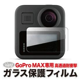 GoPro 用 MAX 対応 ガラス 保護フィルム (mj14) 液晶保護 フィルム ハード ガラスフィルム 液晶フィルム マックス用 アクセサリー 送料無料