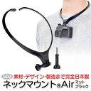 GoPro&スマホ用 アクセサリー ネックマウント Air (mj53b) マットブラック ネックハウジングマウント ゴープロ用 (MAX…