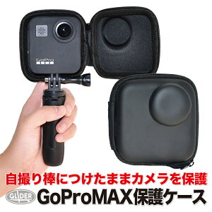 GoPro 用 アクセサリー MAX対応 保護ケース (mj101) ケース 防塵 衝撃吸収 セルカ棒取り外し不要 自撮り棒つけたまま ゴープロ用 マックス対応 ミニケース ミニバッグ アクションカメラ 収納 送