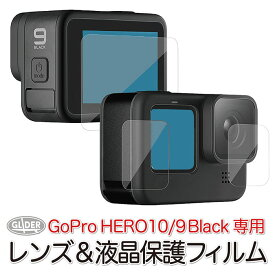 HERO9Black 対応 保護フィルム ハード (mj102) GoPro 用 アクセサリー 液晶保護 フィルム ガラスフィルム ガラス 液晶フィルム ゴープロ 用 送料無料