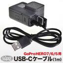 【送料無料】HERO7/HERO6/HERO5 アクセサリー USB-Cケーブル (go212) 黒 1m 充電 接続 GoPro Fusion Osmo Pocket/Osmo…
