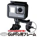 【送料無料】GoPro HERO7/HERO6/HERO5 アクセサリー ネイキッドフレーム (go199) フレーム