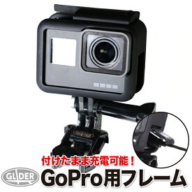 (HERO7/HERO6/HERO5 対応) ネイキッドフレーム (go199) フレーム GoPro 用 アクセサリー ゴープロ用 送料無料