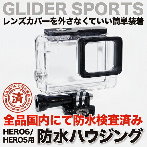 【送料無料】HERO7Black/HERO6/HERO5 アクセサリー 防水ハウジング (go200) GoPro(ゴープロ)防水ケース