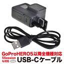 (HERO9/HERO8/7/6/5/5Session対応) USB-Cケーブル (go212) 黒 1m 充電 接続 (Fusion/Max/Osmo Pocket/Osmo Action/オ…