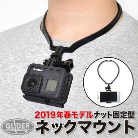 GoPro&スマホ用アクセサリー ネックハウジングマウント (go218bk) ゴープロ用(HERO/Session/Osmo Action/オスモアクション/アクションカメラ対応)首 ネック マウント 改良版 2019年モデル 送料無料